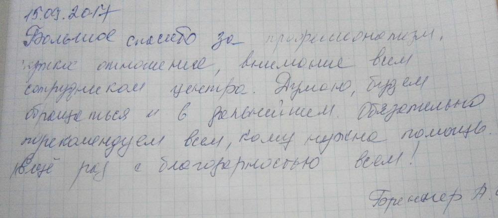 Отзыв ФОЦ Планета здоровья №15