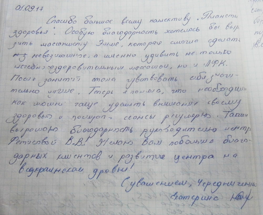 Отзыв ФОЦ Планета здоровья №13