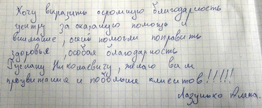 """Отзыв ФОЦ """"Планета здоровья"""" 1"""