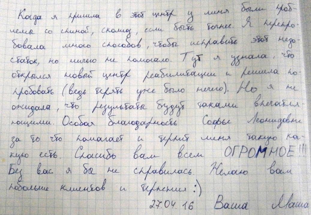 """Отзыв ФОЦ """"Планета здоровья"""" 2"""