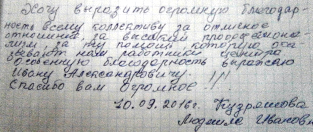 """Отзыв ФОЦ """"Планета здоровья"""" 4"""