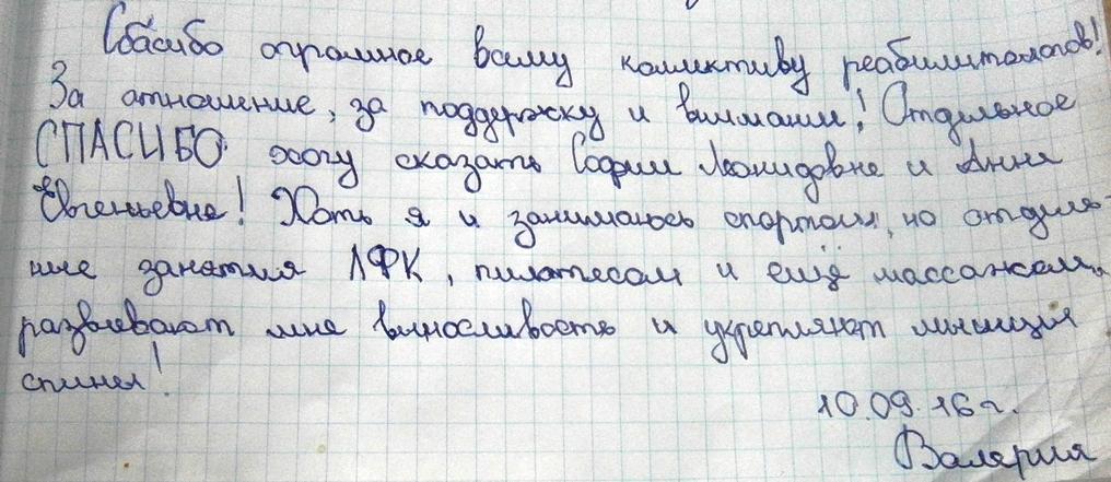"""ФОЦ """"Планета здоровья"""" отзыв 5"""