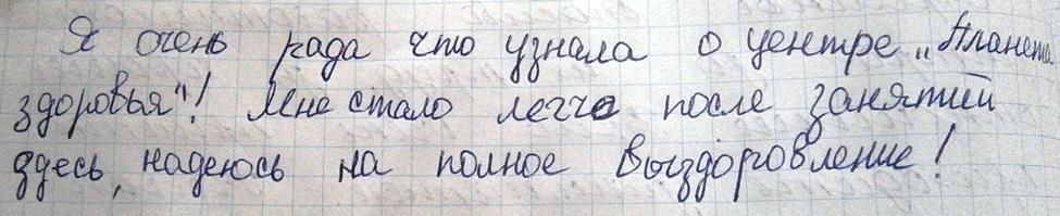 """ФОЦ """"Планета здоровья"""" отзыв 6"""